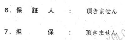 Yuusijouken